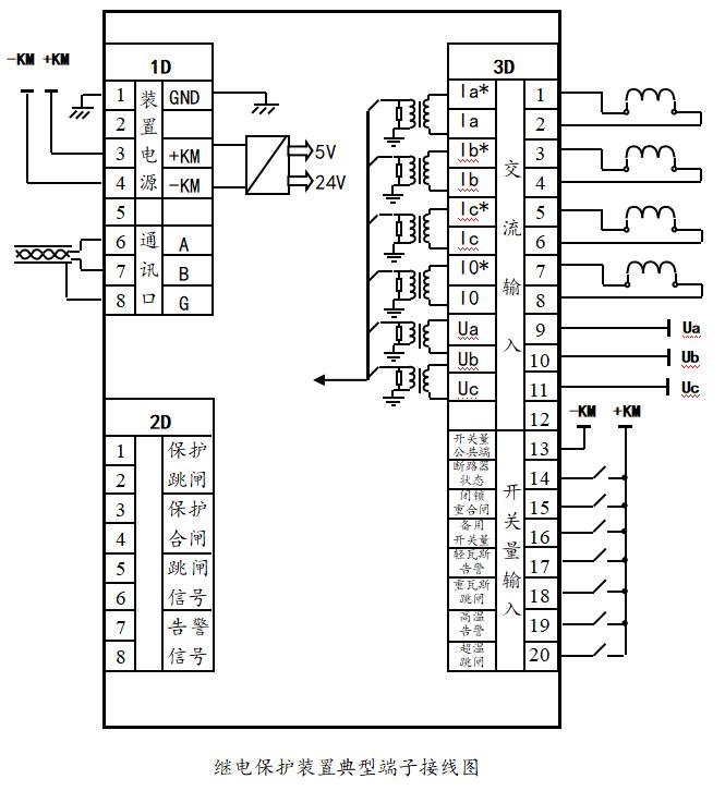 sge2000微机保护装置端子接线图